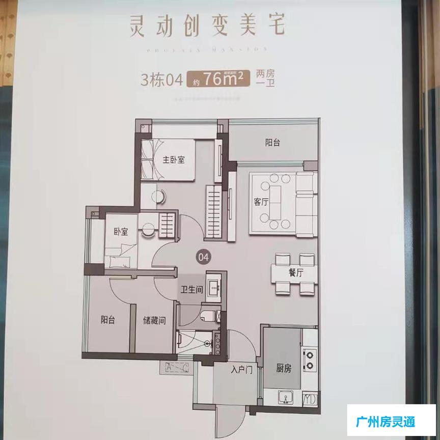 佳兆业凤鸣山--建面 76.00㎡;